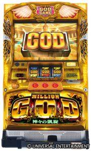ミリオンゴッド 神々の凱旋の筐体