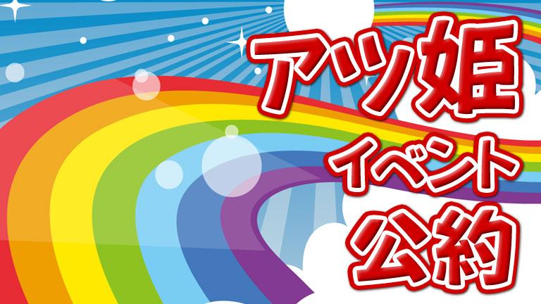 アツ姫 イベント公約