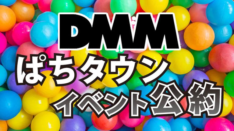 DMMぱちタウン イベント公約