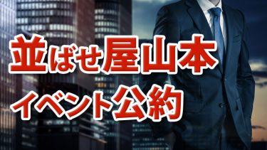 「並ばせ屋山本」の公約や信頼度【2021年最新版】