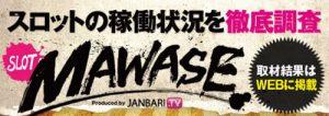 MAWASE