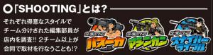 SHOOTINGシリーズ