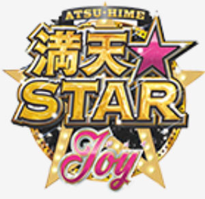 満点★star Joy