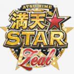 満点★star zeal