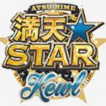 満点★star Kewl アツ姫