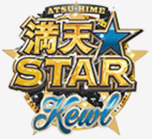 満点★star Kewl