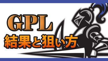 GPLの結果と狙い方